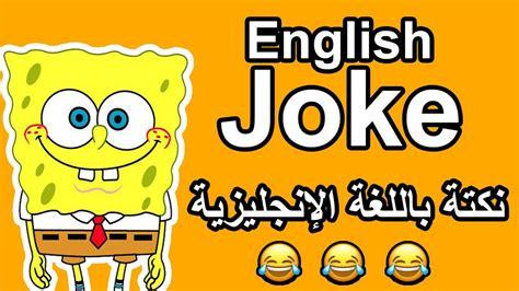 نكتة باللغة الانجليزية   English Joke   YouTube