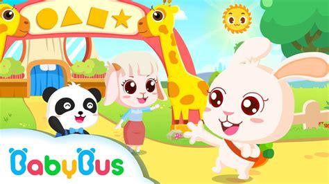 愛上幼稚園 | 幼兒好習慣培養 | 國語兒童教育卡通動畫 | 寶寶巴士   YouTube