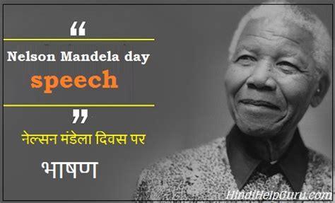 नेल्सन मंडेला दिवस पर भाषण   Nelson Mandela day speech in ...