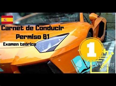 西班牙驾照考试B照自学频道介绍/Carnet de conducir Permiso B1 examen ...