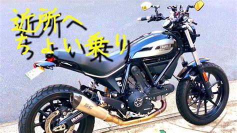 《モトブログ》DUCATI scrambler sixty2 400cc   YouTube