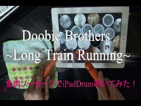 【ソーセージでiPad Drum!! No2】Long Train Running [Doobie Brothers ...