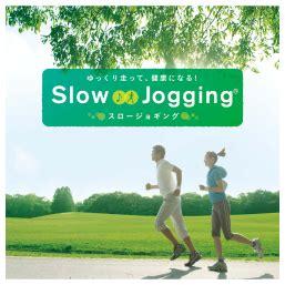 ヒーリングプラザ   Slow Jogging スロージョギング