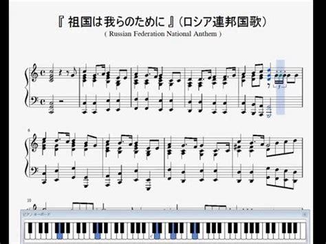 『ロシア連邦国歌』(Russian Federation National Anthem)(ピアノ楽譜)   YouTube