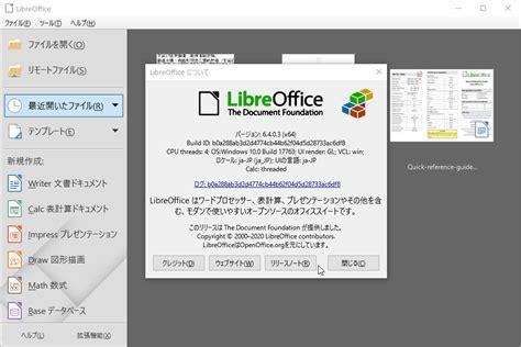 無料のオフィス統合環境「LibreOffice 6.4」が公開 ~QRコード作成機能などを追加   窓の杜