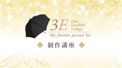 手作り日傘キット制作講座【3E My favorite parasol kit】 25分でできる簡単日傘の作り方 ...