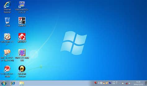ネットブックの解像度変更しよう Win7リカバリ編)   Windows     とある日常の趣味日記 ...