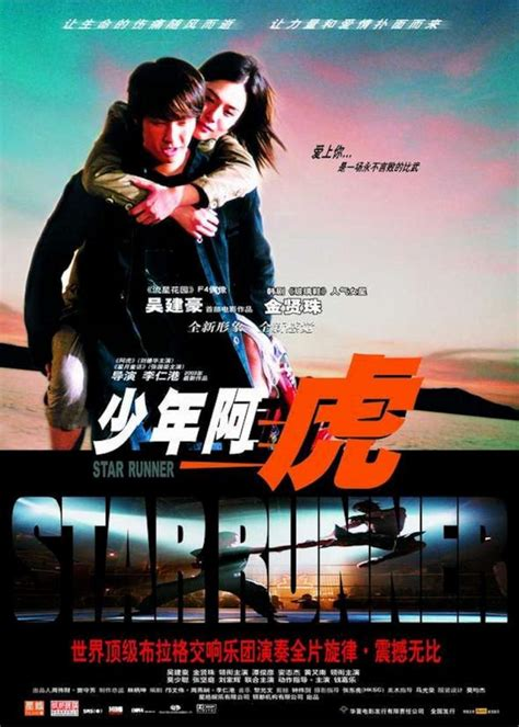 Star Runner  2003    FilmAffinity