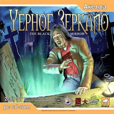 The Black Mirror  компьютерная игра  — Википедия