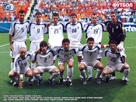Times Campeões: Grécia Campeã da Eurocopa 2004