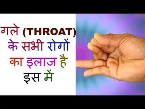 Udana Mudra/Udana Mudra Benefits/Yoga Mudra For Thyroid ...