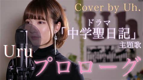 Uru 『プロローグ』 (火曜ドラマ「中学聖日記」主題歌)cover by Uh.   YouTube