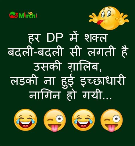 Whatsapp DP Joke in Hindi | Jokes images, Funny quotes for ...