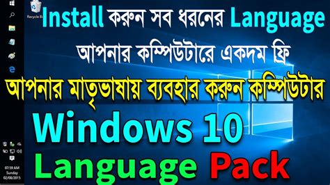 Windows 10 Language Pack || For All Language 2016   YouTube