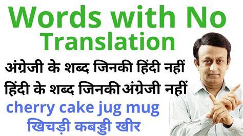 WORDS WITH NO TRANSLATION इंग्लिश के शब्द जिनकी हिंदी नहीं ...