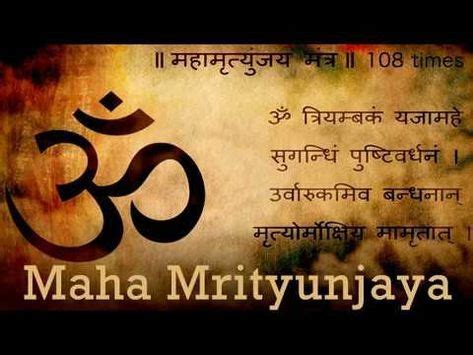 YouTube | Mantra, Musica para meditar, Mantras